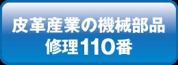 皮革産業の機械部品 修理110番